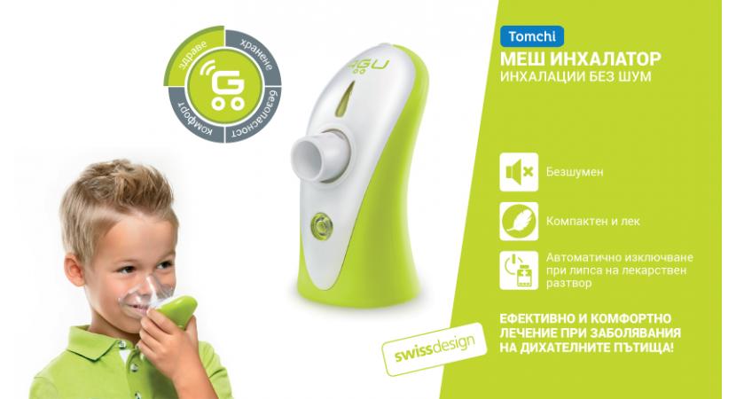 Меш инхалатор AGU