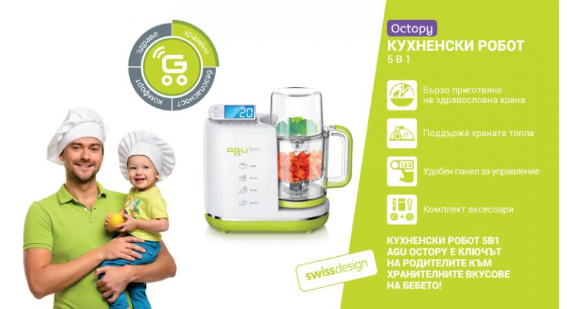 Кухненски робот за приготвяне на детски ястия